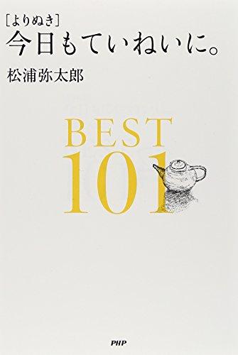 今日もていねいに。BEST101