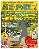 BEーPAL (ビーパル) 2012年 10月号 [雑誌]