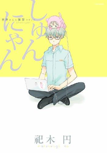 しゅんにゃん~奈津さんと猫型ロボット~
