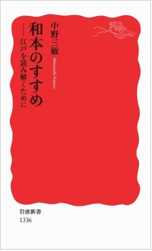 和本のすすめ――江戸を読み解くために (岩波新書)