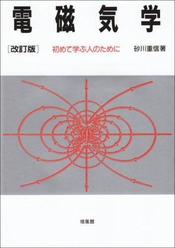 『電磁気学―初めて学ぶ人のために』(砂川重信)の感想(1レビュー) - ブクログ