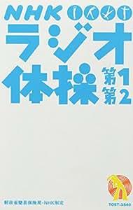 NHKラジオ体操第1・第2(郵政省簡易保険局・NHK制定)