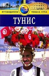 Tunisia Travel Guide. 2 nd ed. Per. and added. / Tunis Putevoditel. 2-e izd., per. i dop.