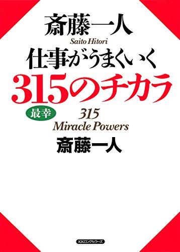 斎藤一人 仕事がうまくいく315のチカラ (KKロングセラーズ)