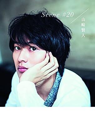 【Amazon.co.jp限定】山﨑賢人メモリアルBook『Scene#20』 未公開生写真4枚付