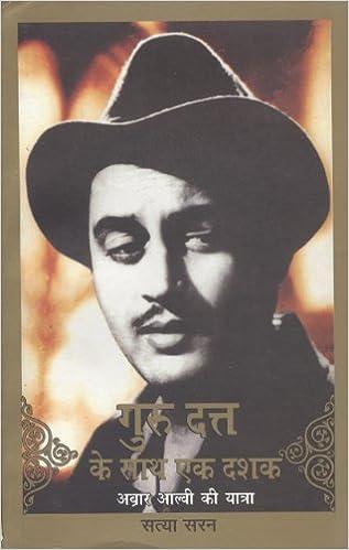 Guru Dutt Ke Saath Ek Dashak (Abrar Alvi Ki Yatra) (Hindi) price comparison at Flipkart, Amazon, Crossword, Uread, Bookadda, Landmark, Homeshop18
