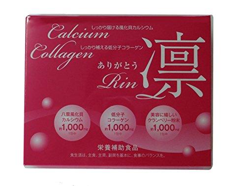 カルシウム&コラーゲン ありがとう凛