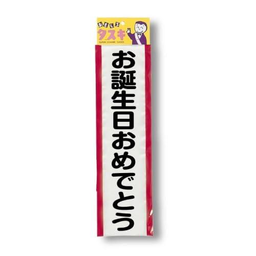 タスキ お誕生日おめでとう