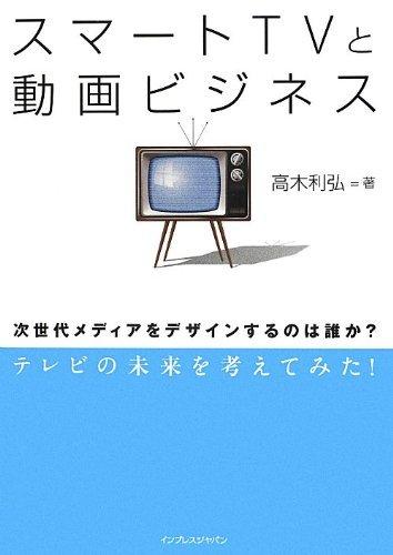 スマートTVと動画ビジネス 次世代メディアをデザインするのは誰か?