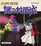ファミコンディスクシステム 謎の村雨城 任天堂
