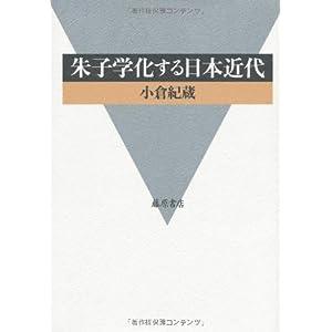 朱子学化する日本近代