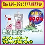 うさぎ専用除菌消臭スプレーバスタークリーンラビットお試しセット(本体・詰替え) マーキング対策 うさぎトイレ対策 耳のケア うさぎの感染症対策 うさぎのおしっこ