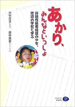 あかり、みんなといっしょ―脊髄性筋萎縮症の少女、地域の学校で学ぶ                       単行本                                                                                                                                                                            – 2006/10