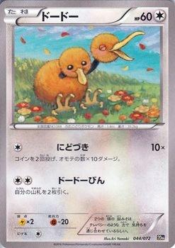 ポケモンカードXY ドードー / ポケットモンスターカードゲーム スターターパック(PM20th)/シングルカード