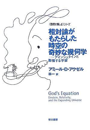 相対論がもたらした時空の奇妙な幾何学―アインシュタインと膨張する宇宙