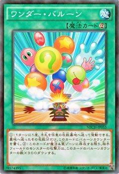 遊戯王 NECH-JP055-N 《ワンダー・バルーン》