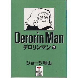 デロリンマン 1~最新巻(文庫版) [マーケットプレイス コミックセット]