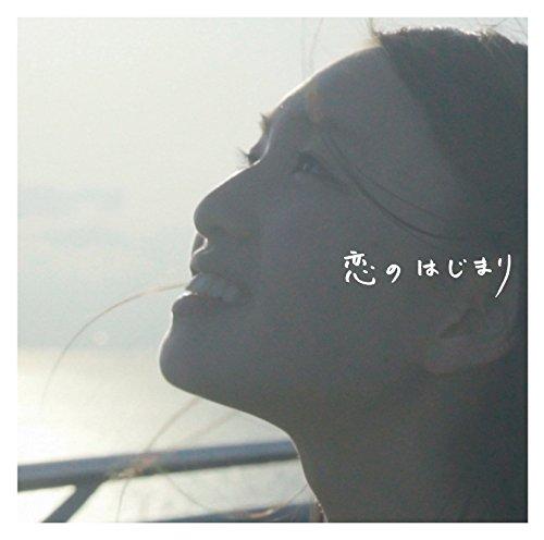 恋のはじまり(初回限定盤)(DVD付)