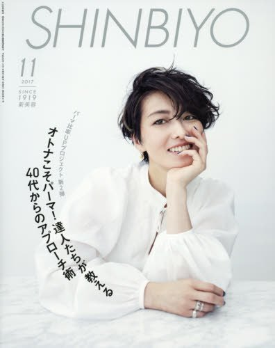 Shinbiyo 2017年11月号 大きい表紙画像