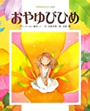 img - for Thumbelina (World Masterpiece story picture book) (2007) ISBN: 4097262270 [Japanese Import] book / textbook / text book