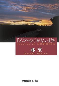 「どこへも行かない」旅 (光文社文庫)