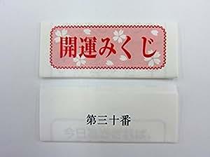 開運みくじ(100枚入)