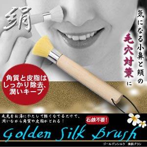 ゴールデンシルク美肌ブラシ 小鼻