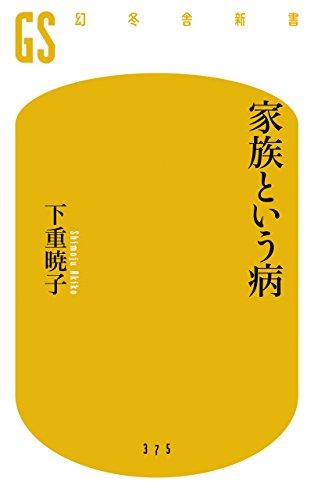 家族という病 (幻冬舎新書)