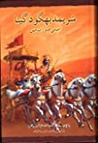 bhagavad gita as it is (Urdu)