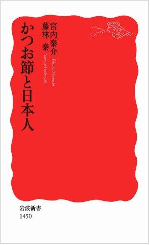 かつお節と日本人 (岩波新書)