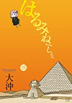 はるみねーしょん (3) (まんがタイムKRコミックス)
