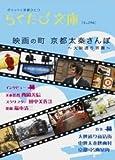 らくたび文庫『映画の町 京都太秦散歩~大映通り界隈~』
