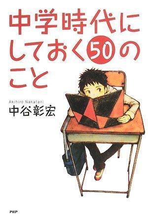 中学時代にしておく50のこと (YA心の友だちシリーズ)