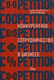 img - for Co opetition Konkurentnoe sotrudnichestvo v biznese book / textbook / text book