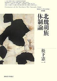 北魏胡族体制論 (北海道大学大学院文学研究科研究叢書)