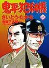 コミック 鬼平犯科帳 第68巻 2006年06月01日発売