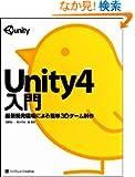 Unity4���   �ŐV�J���‹��ɂ��ȒP3D�Q�[������