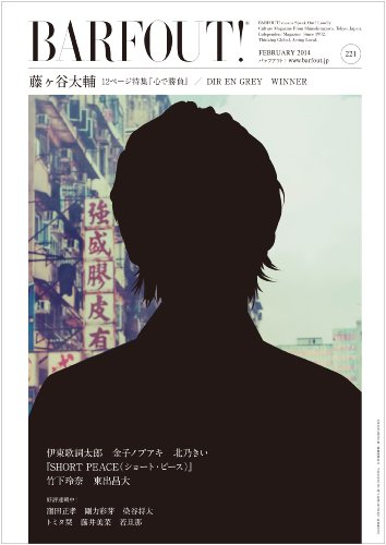 BARFOUT! 221 藤ヶ谷太輔 (Brown's books)