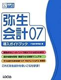弥生会計07導入ガイドブック (完璧マスターシリーズ)