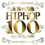 永遠の名曲 HIP HOP 100