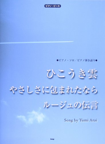Piano / piece hikouki-gumo Rouge message wrapped in kindness if you [P-012] (piano piece for piano solo / piano acoustic) (sheet music)