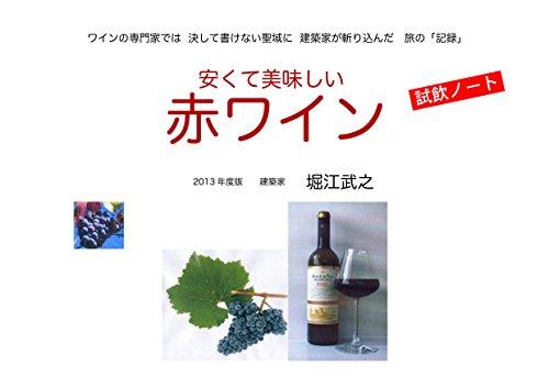安くて美味しい 赤ワイン: 安くて美味しいは、ワインの専門家では、書けない聖域に、建築家が斬り込んだ、旅の「記録」