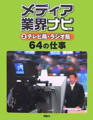 メディア業界ナビ〈2〉テレビ局・ラジオ局64の仕事 (メディア業界ナビ 2)