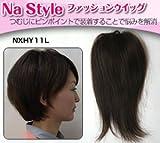 ファッション・トップウイッグ★人毛と耐熱形状ファイバーのデラックス仕様 Type11