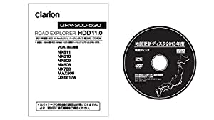 Clarion(クラリオン) QHV-200-530 HDDナビバージョンアップ ROAD EXPLORER HDD11.0(VGA用) QHV-200-530