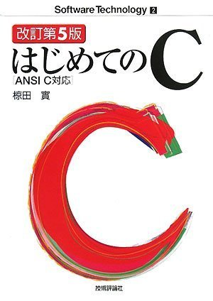 改訂第5版 ANSI C対応 はじめてのC (Software Technology)