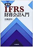 新版 IFRS財務会計入門