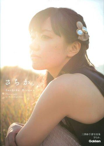 三澤紗千香写真集 さちか。
