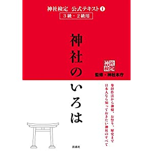 神社検定 公式テキスト1  神社のいろは 神社検定公式テキスト (扶桑社BOOKS) [Kindle版]