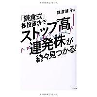 「鎌倉式」株投資法でストップ高連発株が続々見つかる!